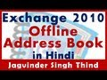 Exchange Server 2010 Offline Address Book - Part 33