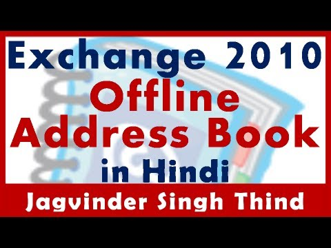 Exchange Server 2010 Offline Address Book - Part 33