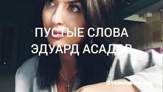 Вероника Кармацких / ПУСТЫЕ СЛОВА / Эдуард Асадов