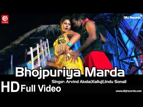 Bhojpuriya Marda | Full Video Song | Dil Bhail Deewana | Arvind Akela(Kalluji) | Indu Sonali
