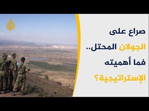 تعرف على الأهمية الإستراتيجية للجولان السوري المحتل  - نشر قبل 7 ساعة