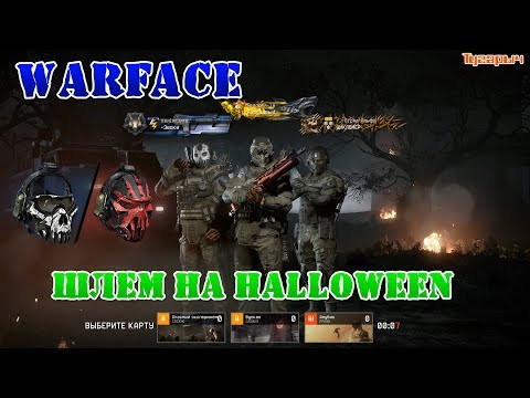 Warface Шлем на Halloween навсегда 1500 убийств