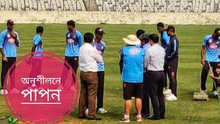 হাসান মাহমুদকে ডেকে নিলেন বিসিবি প্রেসিডেন্ট | মিরপুরে অনুশীলনে বাংলাদেশ দল |
