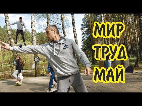 Мир Труд Май Akkuzin Club в парке ёлочки г  Домодедово