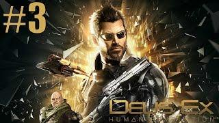 Продолжаем прохождение Deus Ex Mankind Divided Всем приятного просмотра Понравилось видео Подпишись на канал