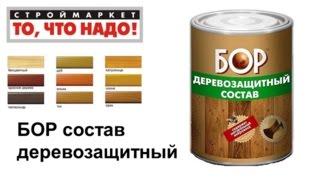 Пропитка для дерева БОР - купить пропитку - купить краску в Москве, Твери, Казани(Строймаркет