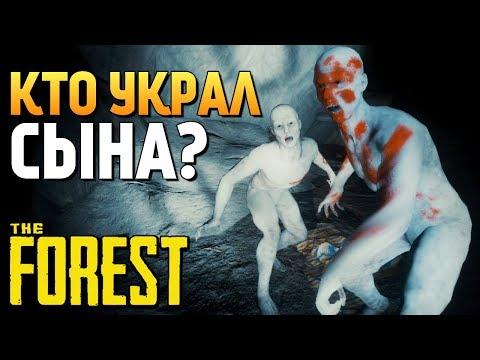 видео: КТО ЖЕ УКРАЛ СЫНА В ЛЕСУ? ИДЕМ ИСКАТЬ! - The Forest