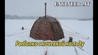 Рыбалка с ночевкой на льду