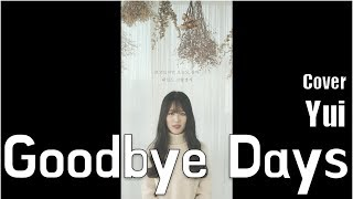 [Cover] Yui – Goodbye Days (Korean Ver.) (Produced By 셀피시마리오네트 (Selfish Marionette))