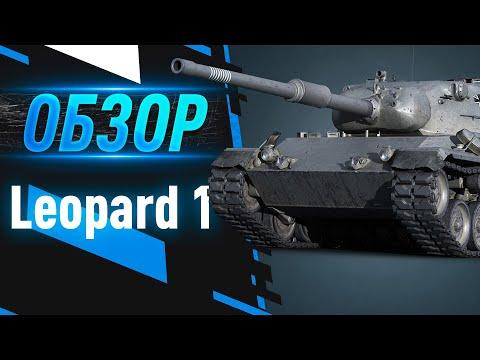 [ГАЙД] Leopard 1 - Танк не для всех