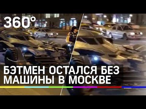 По Кутузовскому без номеров. ДПС остановили бэтмобиль В Москве