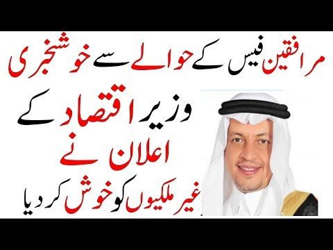 Saudi News Live | Finally Good News About Family Tax In Saudi Arabia | Sahil Tricks