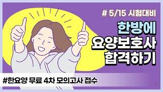 5/15 요양보호사 시…