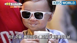 William, drinking Babyccino. CUTEE XD[The Return of Superman/2018.04.22] thumbnail