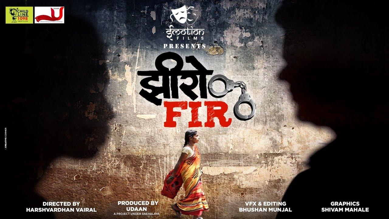 ZERO FIR   झिरो एफ.आय.आर.   Marathi Short Film  