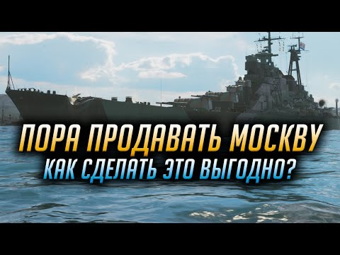 👍 ВРЕМЯ ПРОДАВАТЬ МОСКВУ 👍 World Of Warships