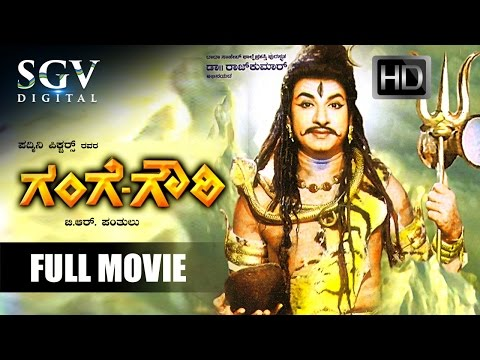 Gange Gowri - Kannada Devotional Full Movie | Rajkumar