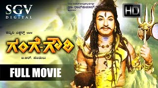 Gange Gowri - Kannada Devotional Full Movie | Rajkumar