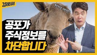 김일구의 투자 입문|3-2강|주식시장의 동물들|가장 어…