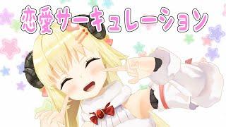 恋愛サーキュレーション-  Renai Circulation-/角巻わため(Cover)