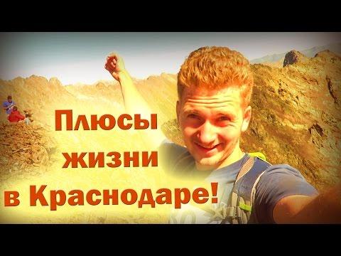 Стоит ли переезжать в Краснодар? ( Личный опыт)