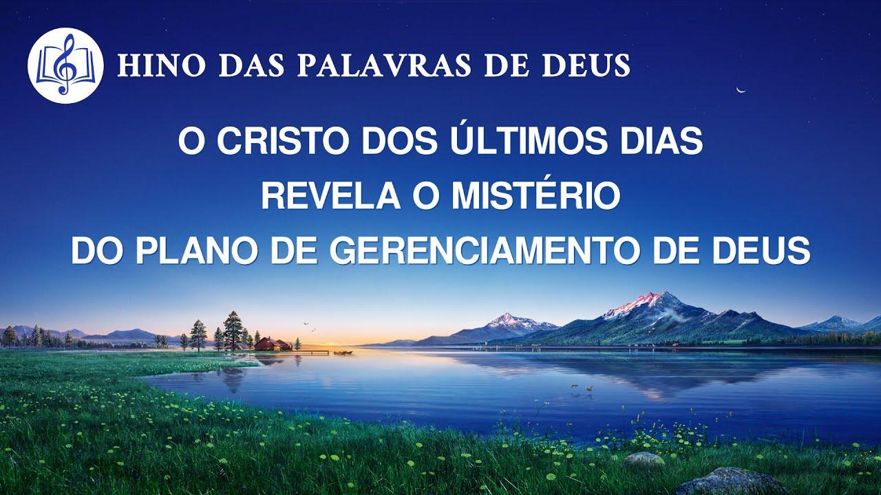 """Música gospel 2020 """"O Cristo dos últimos dias revela o mistério do plano de gerenciamento de Deus"""""""