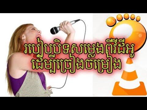 How to mute videos for Karaoke របៀបបិទសម្លេងវីដីអូដើម្បីច្រៀងចម្រៀង