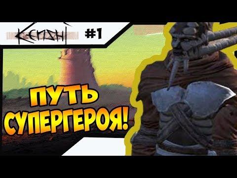ЛУЧШАЯ ИНДИ РПГ ПЕСОЧНИЦА! ПУТЬ СУПЕРГЕРОЯ! |1| Kenshi