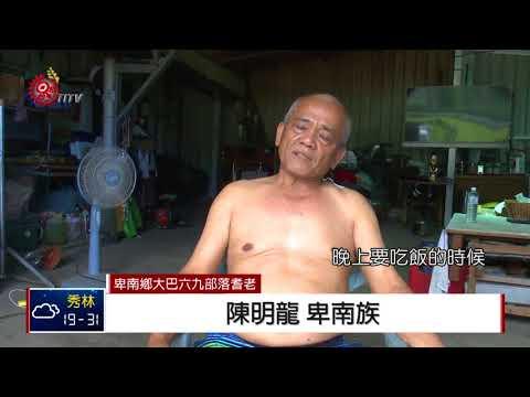 養豬場飄惡臭 大巴六九要求改善 2018-05-15 IPCF-TITV 原文會 原視新聞