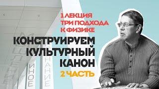 Сергей Переслегин. Конструируем культурный канон. Лекция № 1. «Три подхода к физике», ч.2