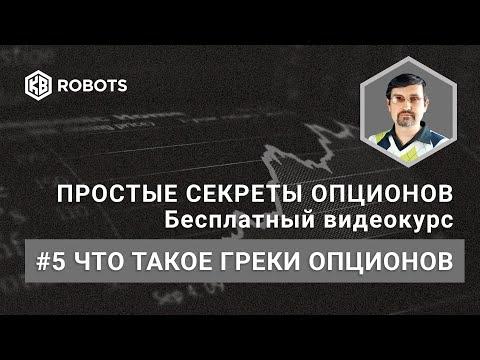 Часть5 ГРЕКИ ОПЦИОНОВ