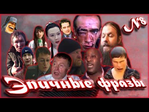 Эпичные фразы 8. Великие баяны. ЭТИ ФРАЗЫ ПОРВАЛИ ИНТЕРНЕТ. Мемы рунета 8