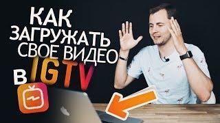 Как правильно загружать Видео в IGTV. Как редактировать и планировать посты для Instagram TV.