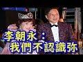 黃秋生嗆周遊消費〇者「欺人太甚」 李朝永:我們不認識你
