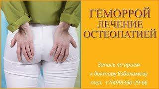 Геморрой причины, симптомы и лечение остеопатией. Врач остеопат Александр Евдокимов