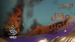 مشهد انفجار سيارة أمير الجماعة ومقتله على الفور.. وعشماوي يولي نفسه أميراً