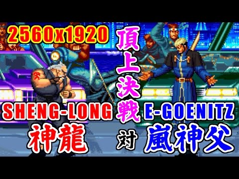 SHENG-LONG(神龍) vs GOENITZ(ゲーニッツ) - STREET FIGHTER II TURBO DASH PLUS SPECIAL LIMITED EDITION GOLD
