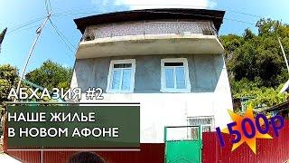 АБХАЗИЯ #2 | НАШЕ ЖИЛЬЕ В НОВОМ АФОНЕ ЗА 1500р