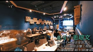 2019 0804 Top Session 高雄【憲樂錄音室】
