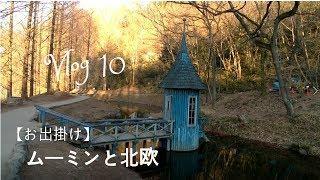 Vlog10 【お出掛け】ムーミンと北欧気分