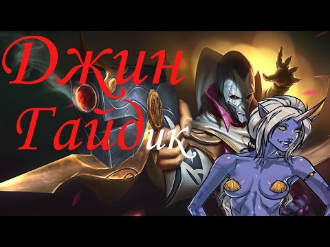 видео: league of legends - jhin (Джин) АДК 6 сезон, патч 6.21