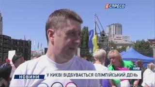 У Києві відбувається Олімпійський день