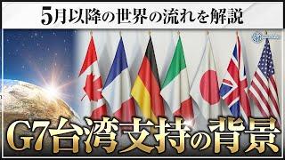 G7台湾支持の背景と5月以降の世界の流れ 最重要ポイントはこれ!