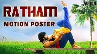 RATHAM (2019) Motion Poster   Geetanand, Chandni Bhagwanani   New South Movie 2019
