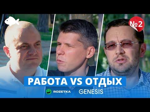 В.Чечеткин Rozetkа, В.Многолетний Genesis: Наше хобби - бизнес. Чемпионы должны отказаться от всего.