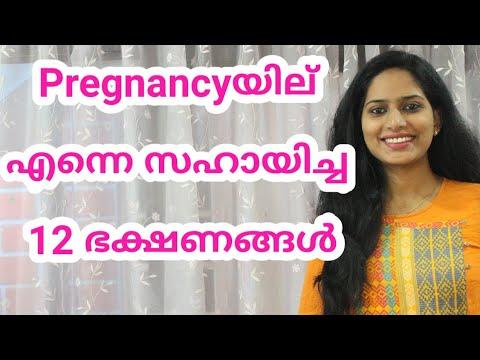 പ്രഗ്നൻസിയില് നിർബന്ധമായും കഴിക്കേണ്ട 12 ഭക്ഷണം. Pregnancy Diet Part 4. Pregnancy Lactation Series29