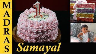 Birthday Cake Recipe in Tamil | Rainbow Layer Cake with Buttercream frosting in Tamil