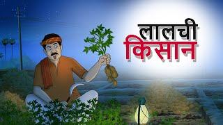 लालची किसान   Hindi Kahani   Cartoon   Moral Stories   Indian Village Tales   SSOFTOONS KAHANIYA screenshot 4