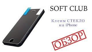видео защитное стекло на iPhone 5