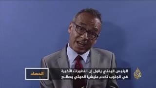 الحصاد- الوحدة اليمنية.. لم يفت القطار بعد